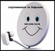 Подключить спутниковую антенну в Харькове и обл недорого