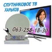 Купить спутниковое ТВ оборудование Харьков