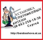 Спутниковое телевидение бесплатное в Харькове