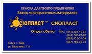 ФЛ-03КХС-010 ГРУНТОВКА ФЛ-03К ГРУНТОВКА 03К-ФЛ-ХС-010 ГРУНТОВКА ХС-01
