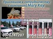 Приглашаю в бизнес с «Mary Kay»