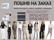Пошив на дому платьев,  юбок,  брюк,  костюмов,  пальто,  блузок в Киеве по адекватным ценам
