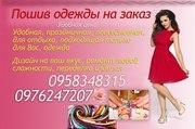 Пошив одежды на заказ в Киеве.