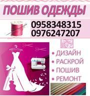 Пошить пальто,  платье,  брюки,  юбку,  костюм в Киеве на заказ