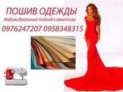 Пошить  на дому платье,  блузу,  юбку,  брюки в Киеве