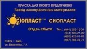 Грунт-эмаль АК-125 оцм+АК-125 оцмгрунт-эмаль АК-125 оцм АК-125 оцм гру