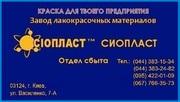 ГРУНТОВКА ХС-068& ГРУНТ-ЭМАЛЬ УРФ-1101*5 ГРУНТОВКА ХС-068 ГРУНТОВКА ХС