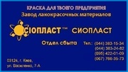 ГРУНТОВКА ХС-059 &ЭМАЛЬ УР-5101*5 ГРУНТОВКА ХС-059 ГРУНТОВКА ХС-059 ЭМ