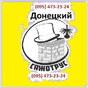 Печник. Донецк.  Сажотрус в Донецке.