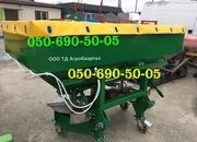 В продаже качественный МВУ-1200. Ширина разбрасывания 10-24 м