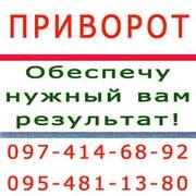 Мастер приворотов: приворот в Одессе
