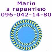 Франківськ: Понад 200 врятованих сімей. Дар від Бога. Гарантую якість!