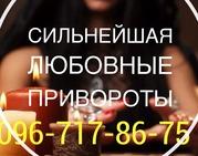Сильнеишый любовный Приворот Любовная магия Приворот по фото в Одессе