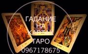 Гадание на картах ТАРО в Одессе Гадалка в Одессе  помошь мага в Одессе