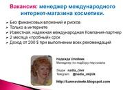 Вакансия: менеджер международного интернет-магазина косметики.