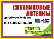 Спутниковое тв Харьков