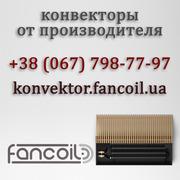 Купить конвектор и комплектующие от производителя от 1299 грн